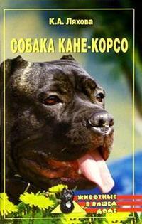 Купить книгу Собака Кане-Корсо, автора Кристины Ляховой