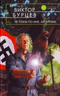 Купить книгу Не плачь по мне, Аргентина, автора Виктора Бурцева