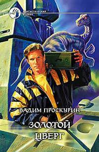 Купить книгу Золотой цверг, автора Вадима Проскурина