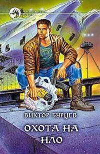Купить книгу Охота на НЛО, автора Виктора Бурцева