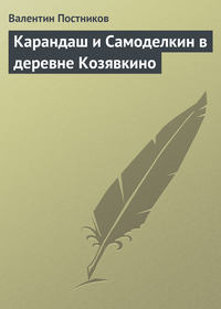 Карандаш и Самоделкин в деревне Козявкино