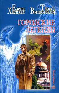 Купить книгу Пришельцы и единороги (Городские легенды), автора Елены Хаецкой
