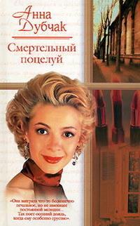 Купить книгу Смертельный поцелуй, автора Анны Дубчак
