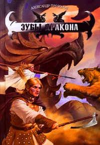 Купить книгу Зубы дракона, автора Александра Прозорова