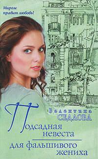 Книга Подсадная невеста для фальшивого жениха - Автор Валентина Седлова