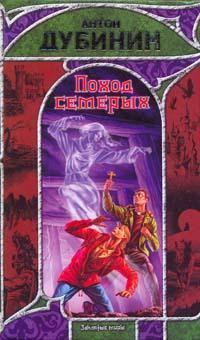 Книга Поход семерых