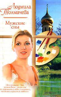 Книга Мужские сны