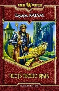 Книга Честь твоего врага - Автор Эдуард Катлас