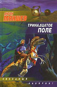 Книга Тринадцатое Поле
