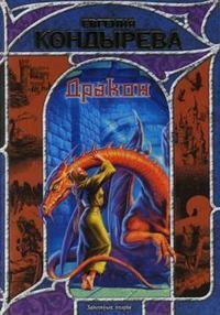 Книга Дракон