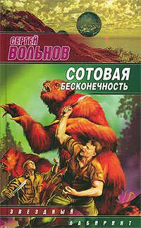 Купить книгу Сотовая бесконечность, автора Сергея Вольнова