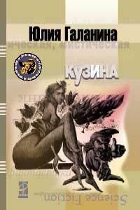 Купить книгу Кузина, автора Юлии Галаниной