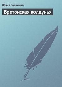 Купить книгу Бретонская колдунья, автора Юлии Галаниной