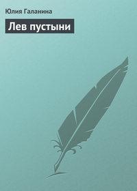 Купить книгу Лев пустыни, автора Юлии Галаниной