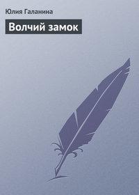 Купить книгу Волчий замок, автора Юлии Галаниной
