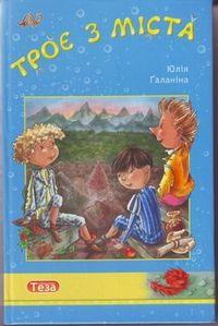 Купить книгу Трое из Города, автора Юлии Галаниной