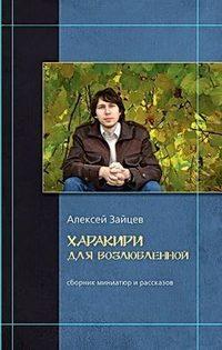 Книга Сон - Автор Алексей Зайцев