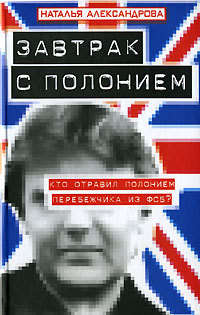 Купить книгу Завтрак с полонием, автора Натальи Александровой