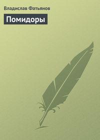 Купить книгу Помидоры, автора Владислава Фатьянова
