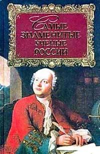 Самые знаменитые ученые России