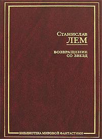 Купить книгу Магелланово Облако, автора Станислава Лема