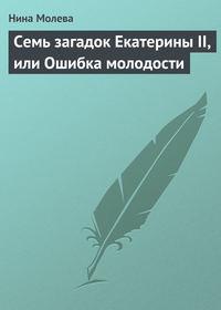Книга Семь загадок Екатерины II, или Ошибка молодости - Автор Нина Молева