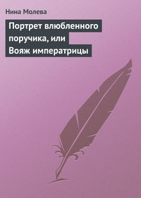Книга Портрет влюбленного поручика, или Вояж императрицы - Автор Нина Молева