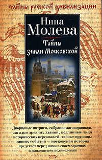Книга Тайны земли Московской - Автор Нина Молева