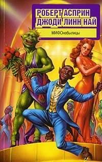 Купить книгу МИФОнебылицы, автора Роберта Асприна