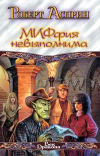 Купить книгу МИФфия невыполнима, автора Роберта Асприна