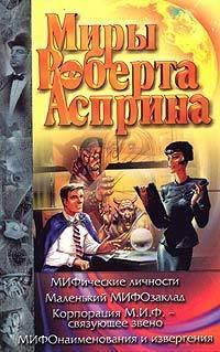 Купить книгу МИФические личности, автора Роберта Асприна