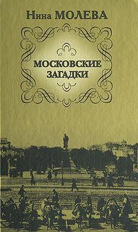 Книга Московские загадки - Автор Нина Молева