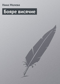 Книга Бояре висячие - Автор Нина Молева