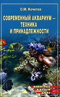 Современный аквариум – техника и принадлежности