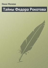 Книга Тайны Федора Рокотова - Автор Нина Молева
