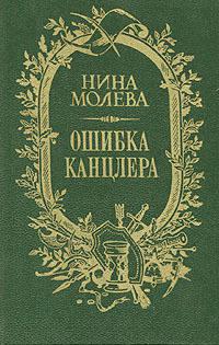 Книга Ошибка канцлера - Автор Нина Молева