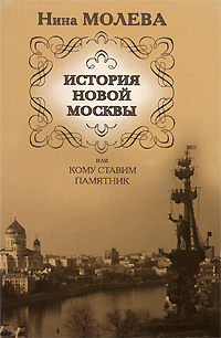 Книга История новой Москвы, или Кому ставим памятник - Автор Нина Молева