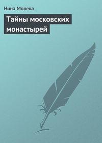 Книга Тайны московских монастырей - Автор Нина Молева