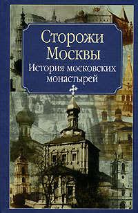 Книга Сторожи Москвы - Автор Нина Молева