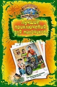 Купить книгу «Пчела-убийца». Гонки на мотоциклах, автора Эдуарда Веркина