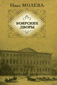 Книга Боярские дворы - Автор Нина Молева