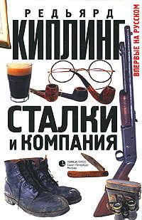 Книга Сталки и компания - Автор Редьярд Киплинг