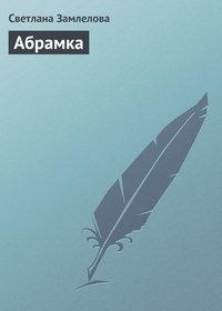 Абрамка