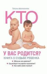 Кто у вас родится? Книга о судьбе ребенка