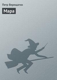 Купить книгу Мара, автора Петра Верещагина