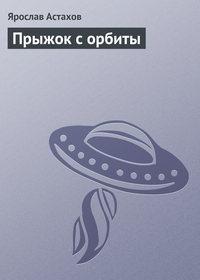 Купить книгу Прыжок с орбиты, автора Ярослава Астахова