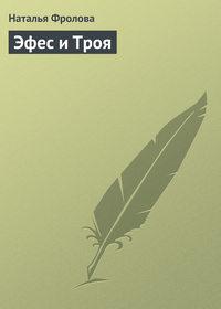 Купить книгу Эфес и Троя, автора Натальи Фроловой