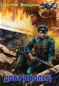 Купить книгу Доброволец, автора Дмитрия Володихина