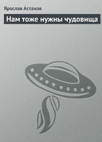 Купить книгу Нам тоже нужны чудовища, автора Ярослава Астахова