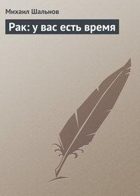 Книга Рак: у вас есть время - Автор Михаил Шальнов